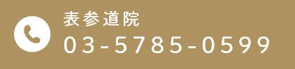 03-5785-0599