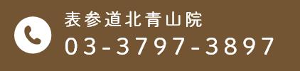 03-3797-3897