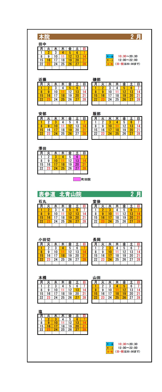 2月3月の出勤カレンダー