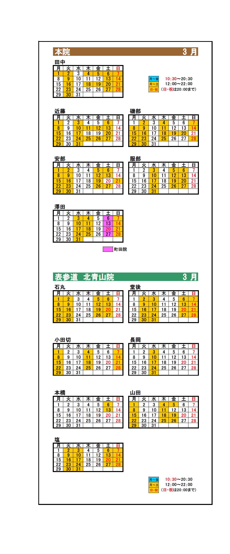 3月4月の出勤カレンダー