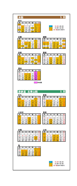 5月の出勤カレンダー