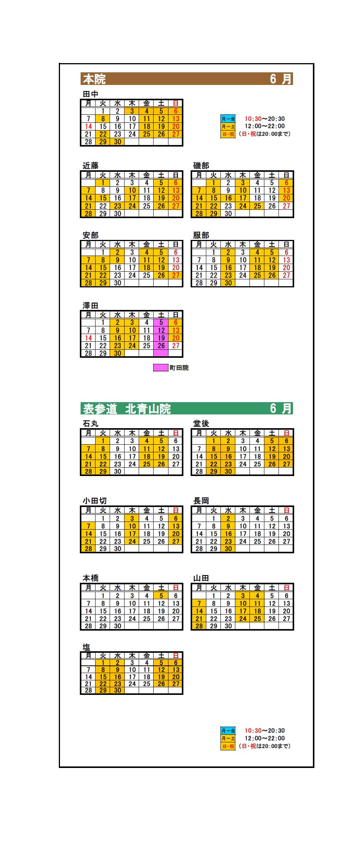 6月の出勤カレンダー