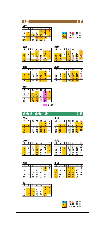 7月の出勤カレンダー