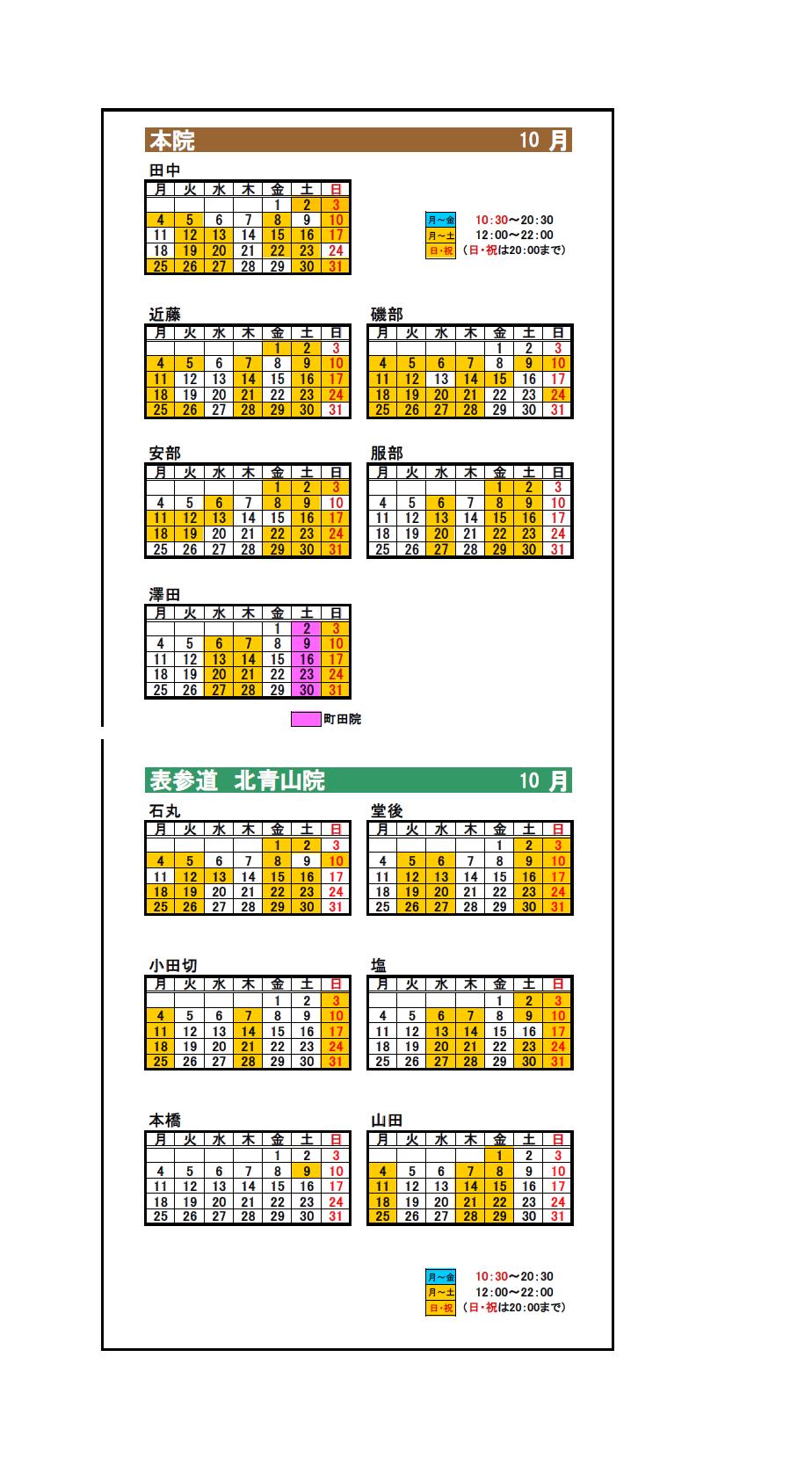 10月の出勤カレンダー