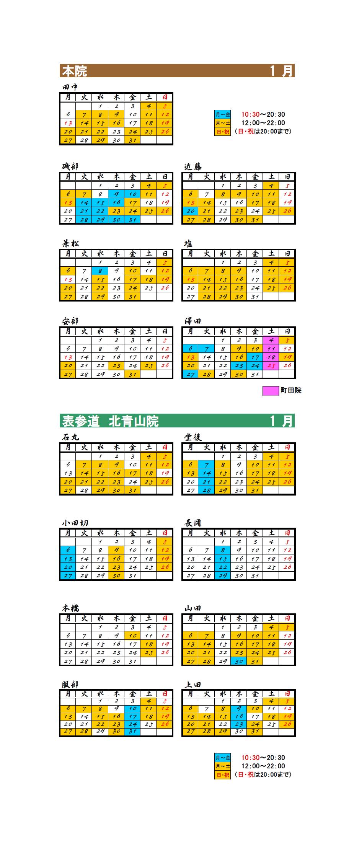 1月の出勤カレンダー