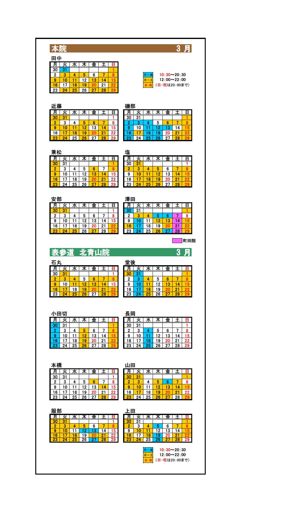 3月の出勤カレンダー
